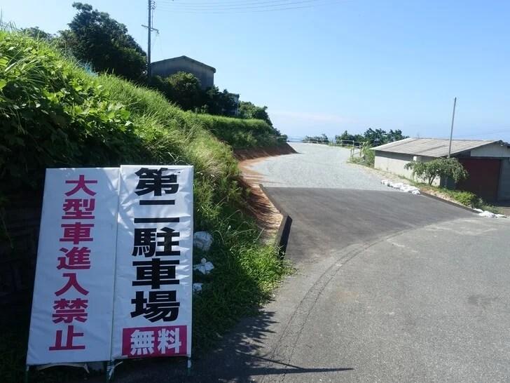 元乃隅稲成神社の第二駐車場