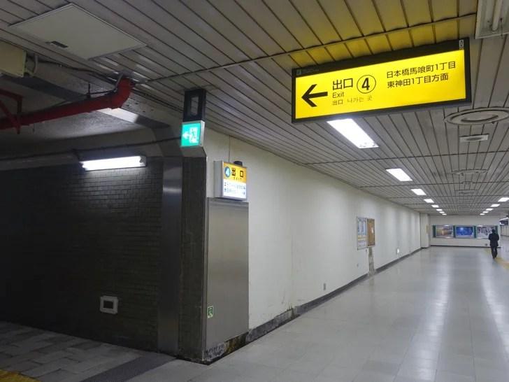 馬喰駅4番出口の写真