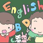 英語育児が楽しいよー!④