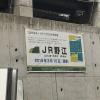 JR野江駅の見学に行ってきました