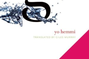 Gush by Yo Hemmi, translated by Giles Murray [in Library Journal]
