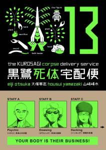 Kurosagi Corpse Delivery Service 13
