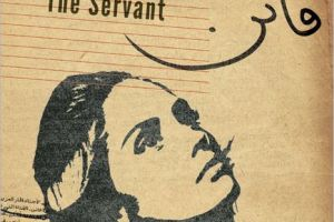 The Servant by Fatima Sharafeddine, translated by Fatima Sharafeddine