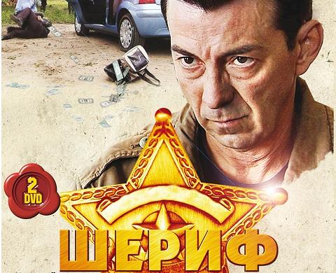 Детективный российский сериал