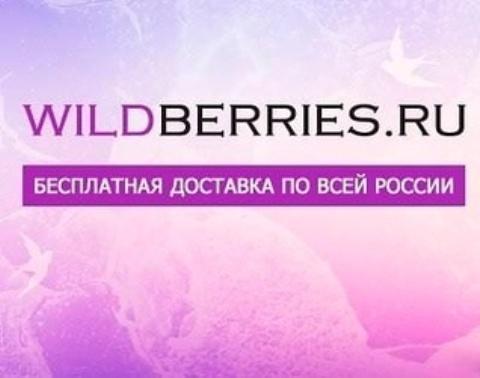 Вайлдберриз - магазин для всей семьи-131570373523418-1780661-473031005-n