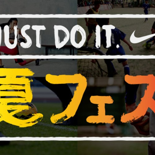 JUST DO IT. 夏フェス