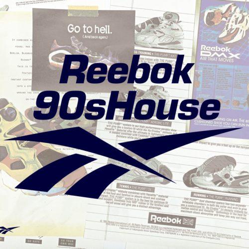 リーボックは、伝説のデザインチーム RAC の未公開アーカイブ、日本初上陸の貴重な作品が集結した Reebok 90s House を原宿に期間限定オープン