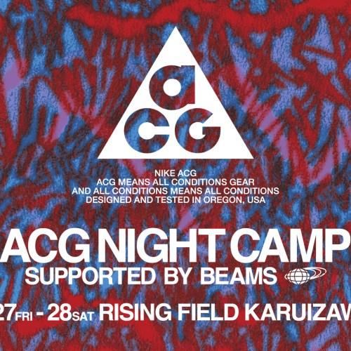 ナイキは、ACG NIGHT CAMP supported by BEAMS を2019年9月27日(金)、28日(土)にライジング・フィールド軽井沢にて開催
