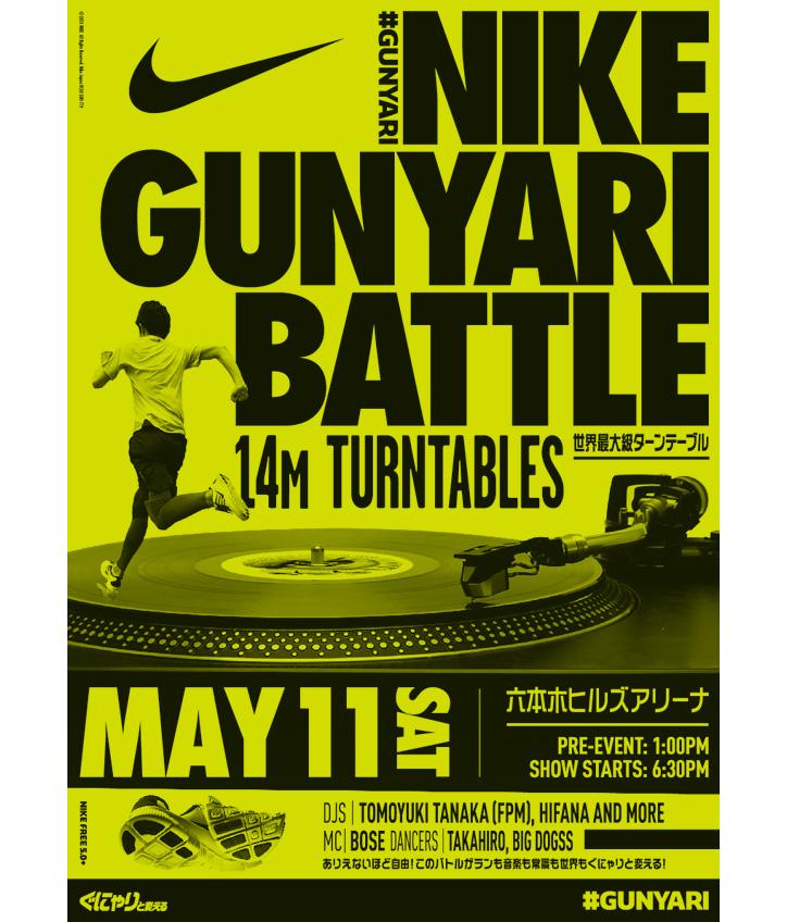 Photo02 - 世界最大級のターンテーブル上で行うランニングイベント 「NIKE GUNYARI BATTLE」開催