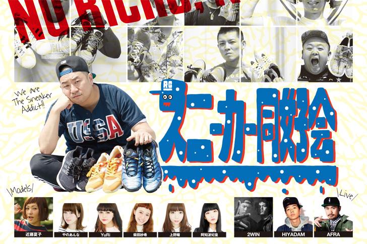 Photo01 - レイザーラモンRG主催のイベント「スニーカー同好会」を赤坂BLITZにて開催