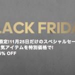 11月25日0時〜 24時間限定 アディダスオンライン ブラックフライデー