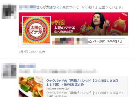 Facebookページのニュースフィード広告にカバー画像が表示されるように