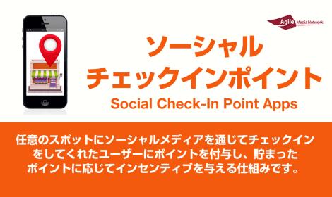 [PR] ソーシャルチェックインポイント キャンペーンアプリの紹介