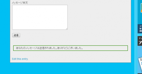 Contact Form 7の送信完了時にコンバージョン測定タグを表示する方法