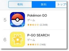 pgosearchandroid