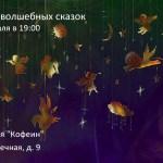 Вечер волшебных сказок