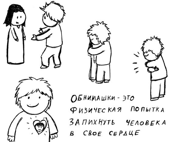 обнимашки
