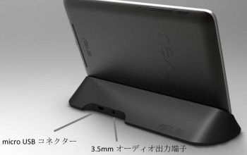 Asus Sells Nexus 7 Docking Station, Available This December