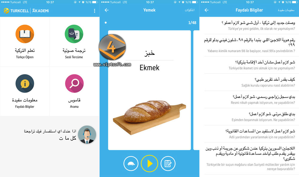 تطبيق مرحبا أوموت Merhaba Umut لمساعدة اللاجئين السوريين والعرب على الايفون والايباد