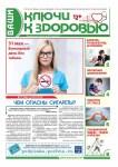 Газета Ключи к здоровью январь 2017