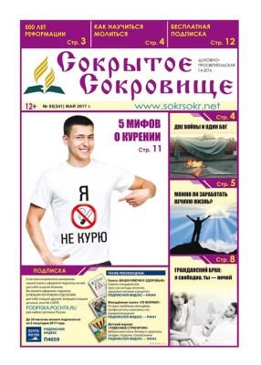Газета Сокрытое Сокровище май 2017