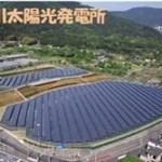 神奈川県営・愛川太陽光発電所の見学を検討