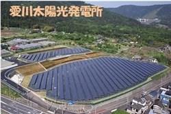 aikawa-solar-park