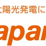 PV Japan 2015で必見の展示ブース7社は?