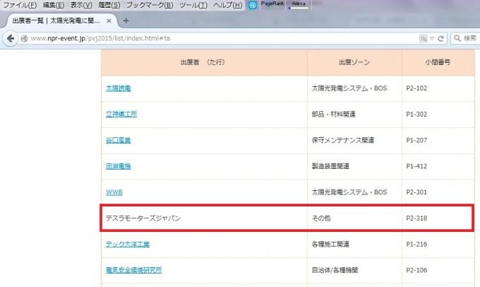 PV Japan 2015にテスラモーターズが出展