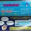 東京ガス、電力小売りで「ステルス営業」開始か