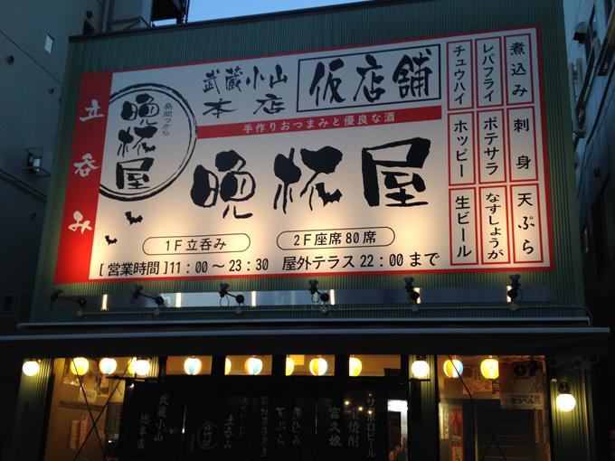 solo_musako_20160128_01