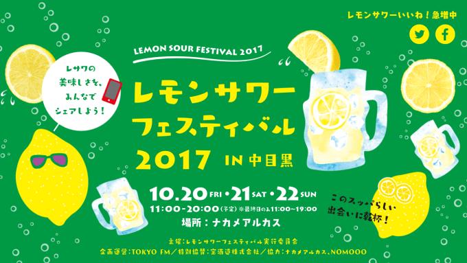 lemon-sour-fes