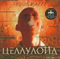 Целлулоид - Tequilajazzz