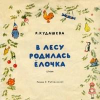 elochka poems