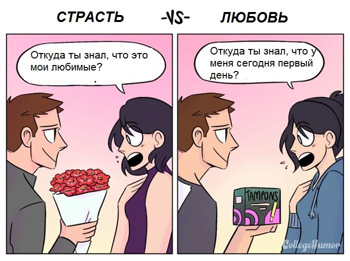 lust-vs-love-comics-shea-strauss-karina-farek-3-57cfafdc1b283__700