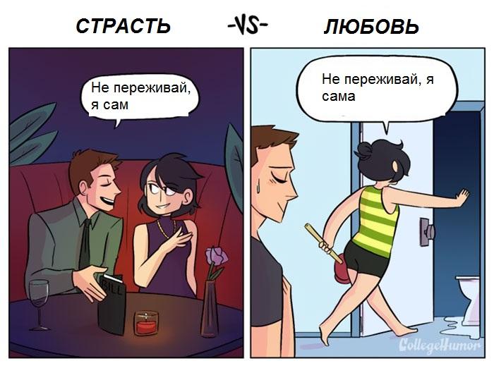 lust-vs-love-comics-shea-strauss-karina-farek-5-57cfafe0ed6e3__700