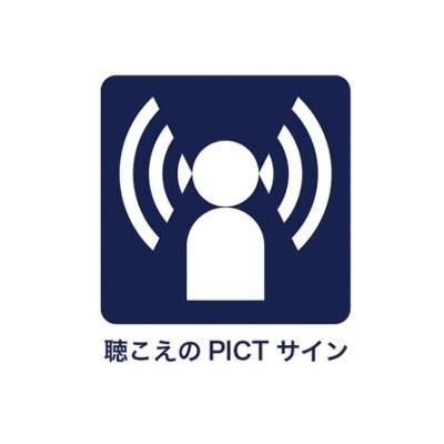 pict_kikoe