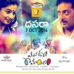 Prakash Raj's Mana Oori Ramayanam Teaser