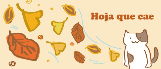 落ち葉 hoja スペイン語