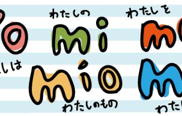 スペイン語 yo mi me mio