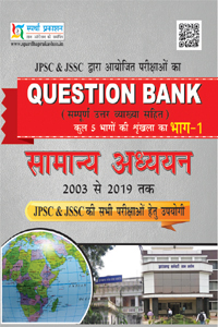 question bank g. k. 200