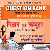 question bank gl. science & computer 200