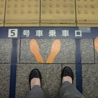 Japan: Transportation in Tokyo