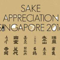 Sake Appreciation Singapore 2016