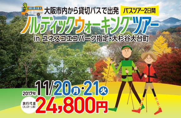 ノルディックウォーキングツアー in ユネスコエコパーク指定・大杉谷大台町