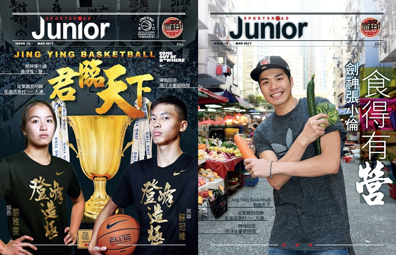 sportsroadjunior13_cover_mix