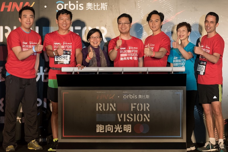HNA‧Orbis Run For Vision Charity Run 4