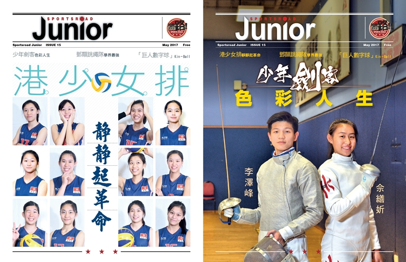 sportsroadjunior_junior15_800size_cover_20170505-01