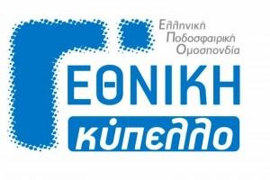 kypello-G-Ethnikis
