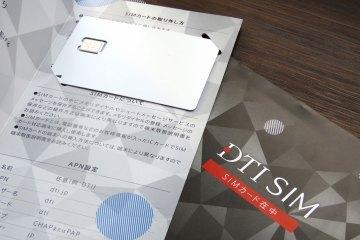 dti-sim-package